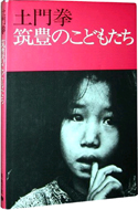 Children in Chikuho by Ken Domon