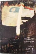 Hiroshima by Ken Domon & Shomei Tomatsu