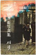 Pari by Ihei Kimura