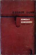 Someday Somewhere by Yasuhiro Ishimoto