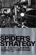 Spider's Strategy by Osamu Kanemura