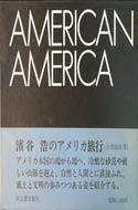 American America by Hiroshi Hamaya