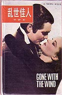 Chinese language edition of Gone with the Wind by Margaret Mitchell