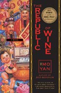 The Republic of Wine  by Mo Yan (Nobel Prize for Literature)