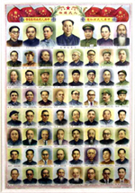 The People's Leaders, The Central People's Government Committee of the People's Republic of China