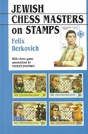 ISBN 0786406836 Jewish Chess Masters on Stamps by Felix Berkovich